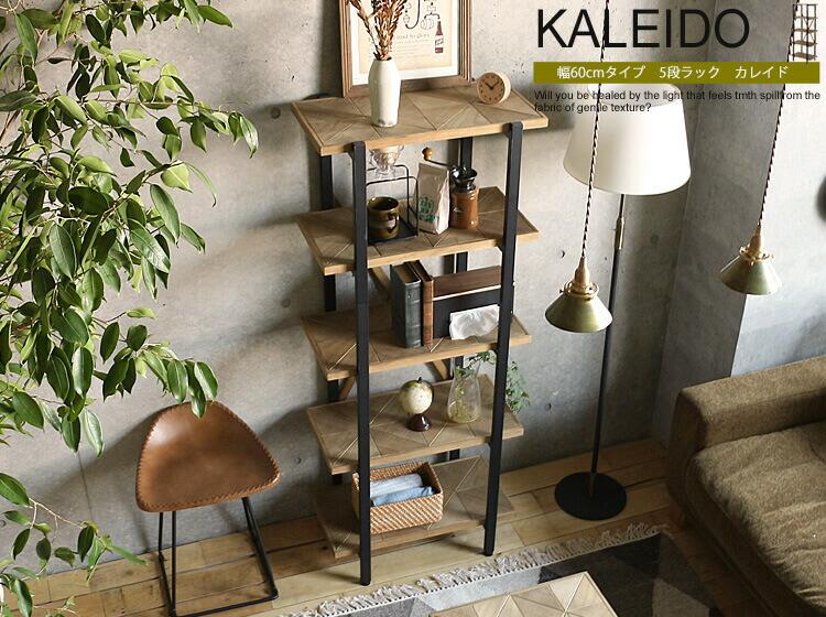 5段ラック KALEIDO(カレイド) 幅60cmタイプ