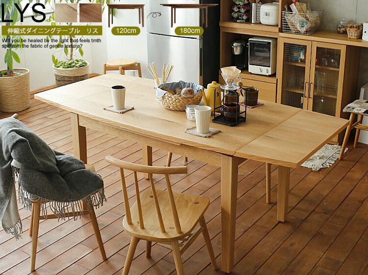 伸縮式ダイニングテーブル LYS(リス)