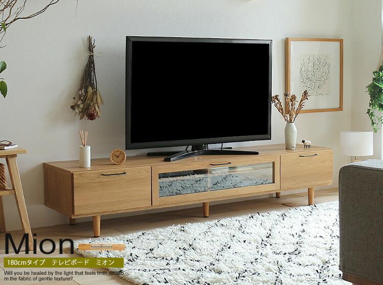 Kirario product/テレビボード Mion(ミオン)180cmタイプ