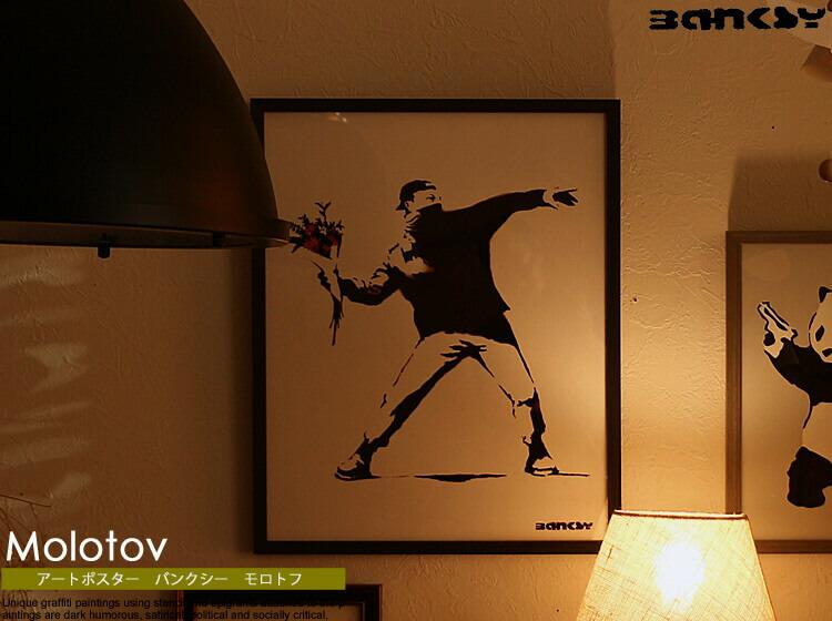 アートポスター Banksy (バンクシー) Molotov