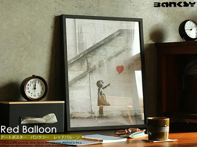 アートポスター Banksy (バンクシー) Red Balloon