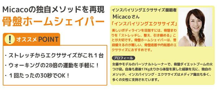 Micacoの独自メソッドを再現 骨盤ホームシェイパー