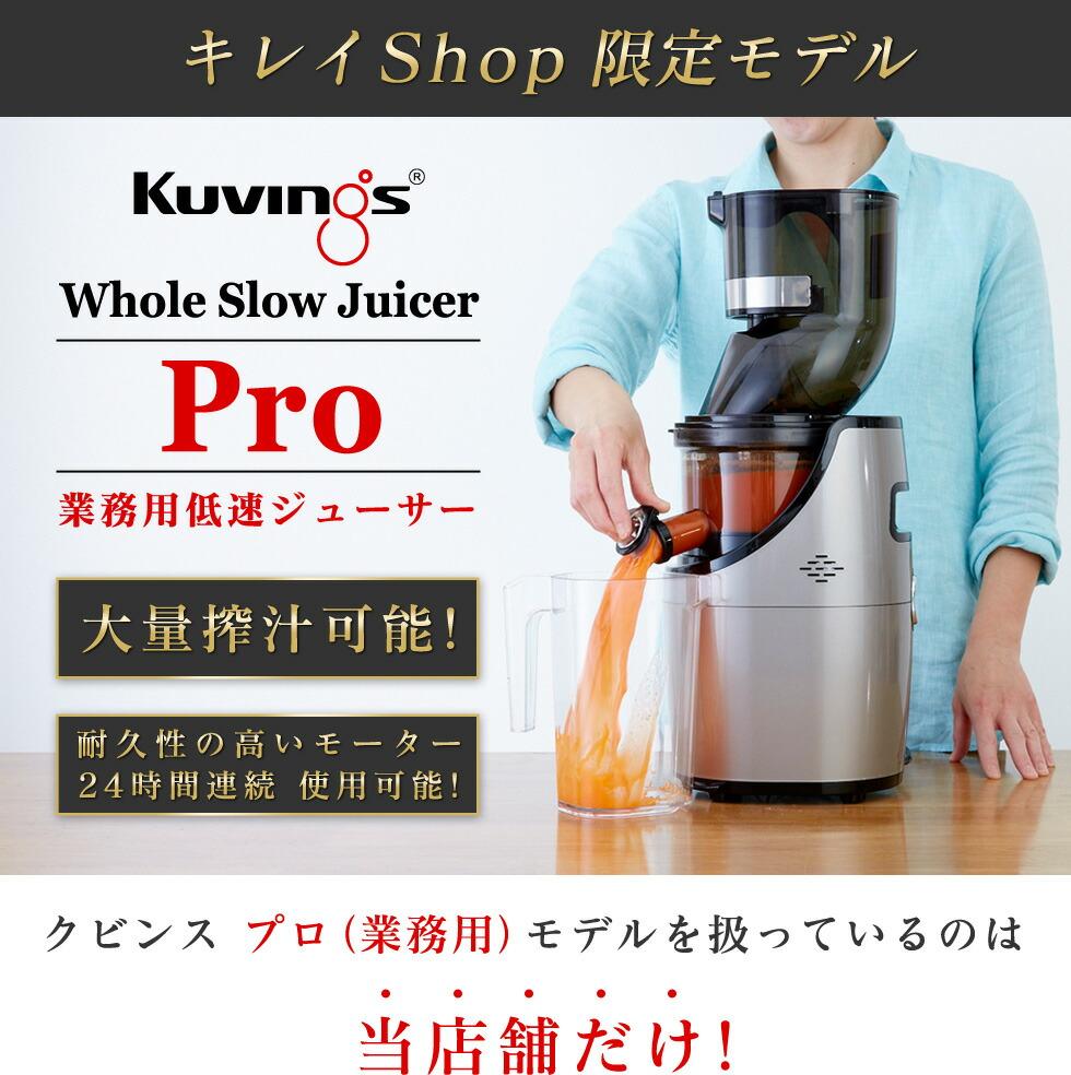 キレイShop 限定モデル Kuvings Whole Slow Juicer Pro 業務用低速ジューサー