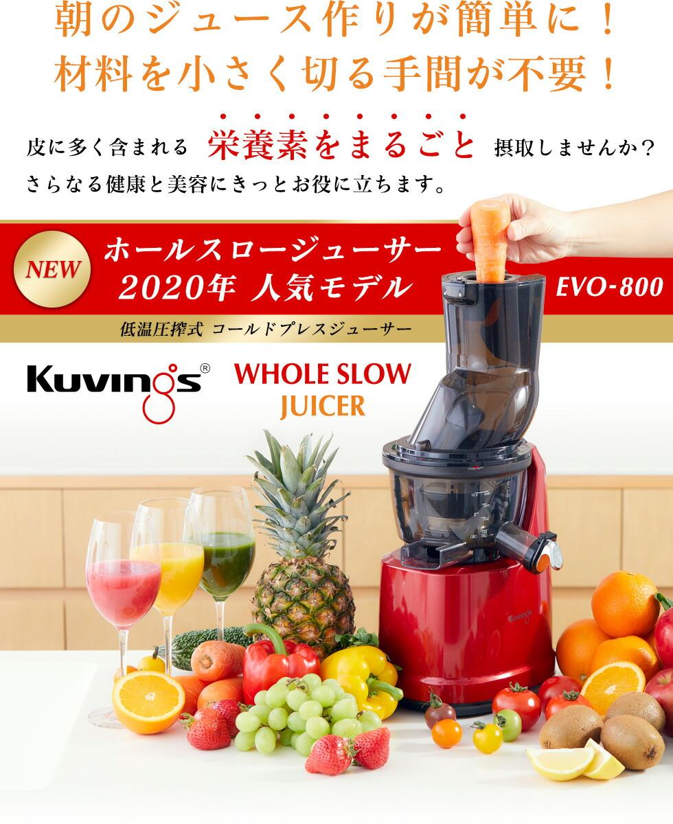 朝のジュース作りが簡単に!材料を小さく切る手間が不要!