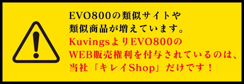 <注意>EVO800の類似サイトや類似商品が増えています。KuvingsよりEVO800のWEB販売権利を付与されているのは、当社「キレイShop」だけです!