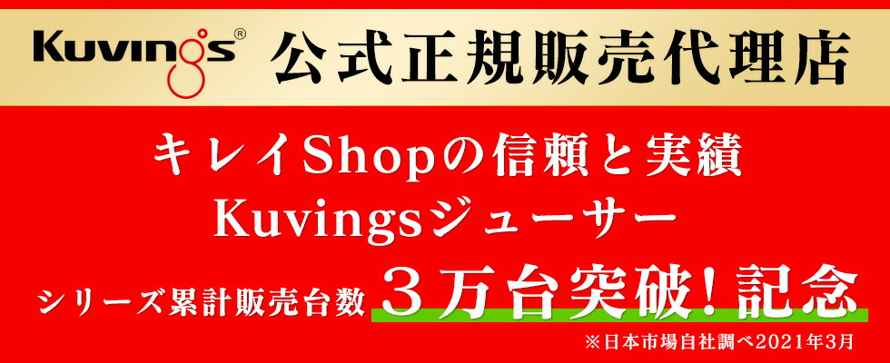 Kuvings クビンス 公式正規販売代理店