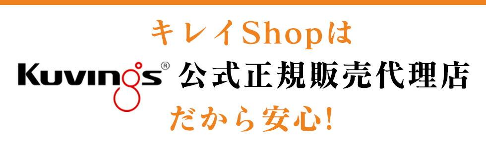 キレイShopは、Kuvings クビンス 公式正規販売代理店から安心!