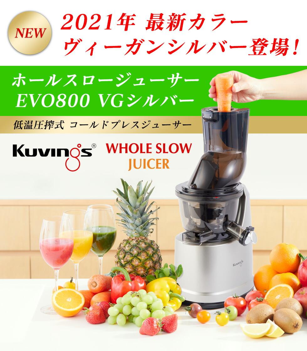 2021年 最新カラー ヴィーガンシルバー登場!ホールスロージューサー EVO800 VGシルバー