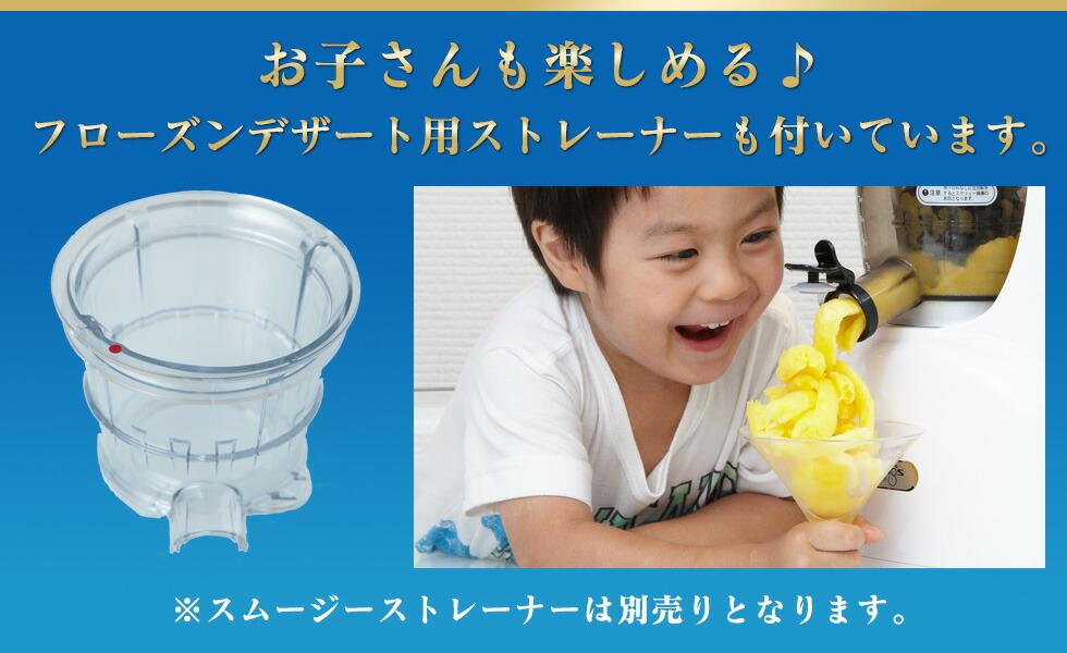 お子さんも楽しめる♪フローズンデザート用ストレーナーも付いています。