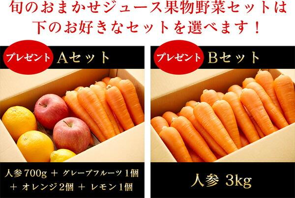 旬のおまかせジュース果物野菜セットは下のお好きなセットを選べます!