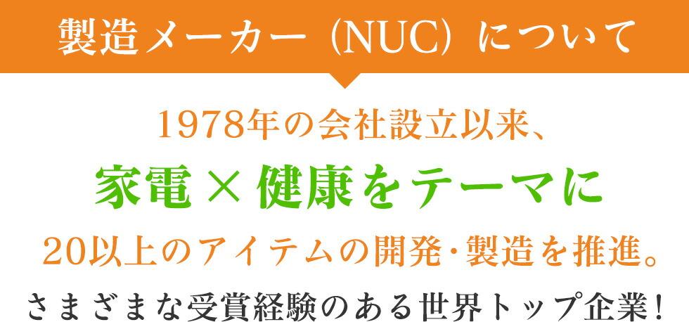 製造メーカー(NUC)について
