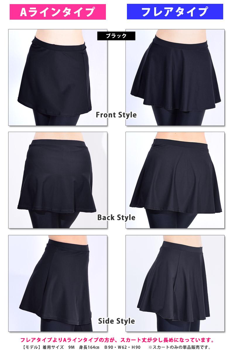 Aライン フレア 黒無地スカート