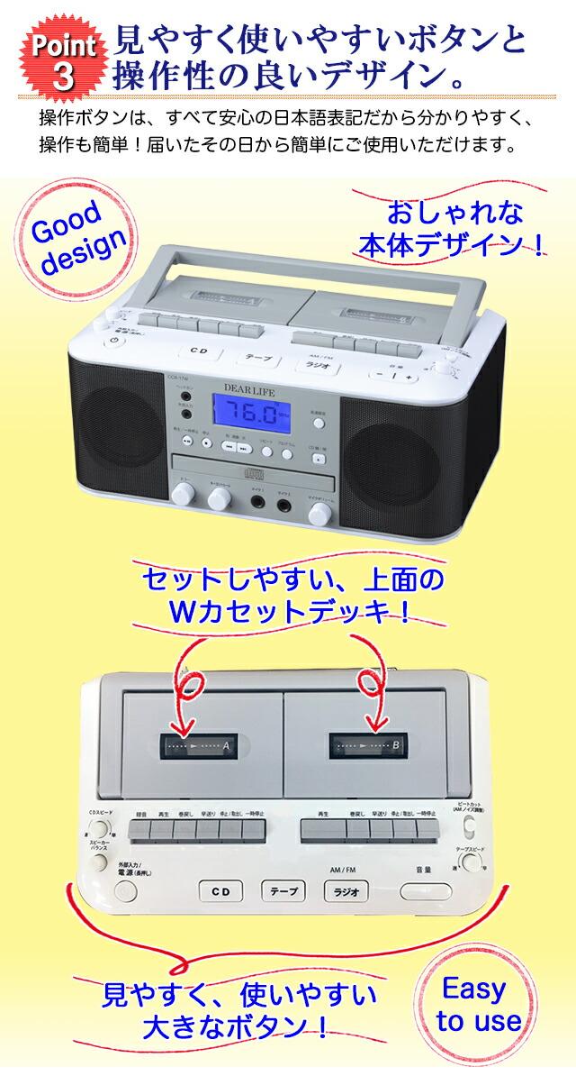 ★ダブルカセットCDラジオ [★割引クーポン使えます♪] ☆AM/ FMラジオ付きダブルラジカセ。 ★早聴き/ 遅聴きができる高機能タイプです♪ ☆送料無料! [CCR-17W]