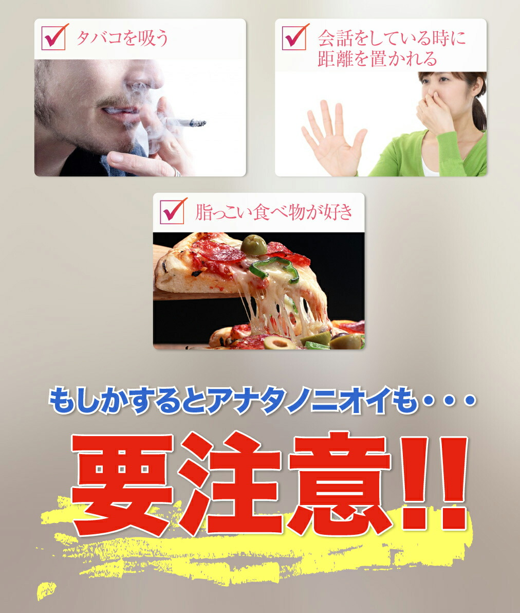 加齢臭予防