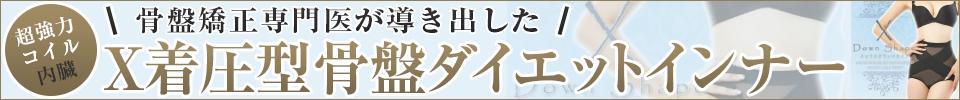 エックスダウンシェイプ〜X Down Shape〜