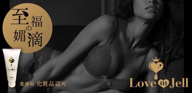 Love M Jell〜ラブミージェル〜 NIGHT COSMETCI ナイトコスメ