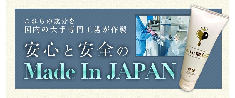 ローション 潤滑 日本製 女性 ボディローション