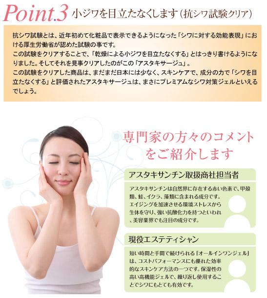 オールインワンゲルアスタキサージュ保湿美容液シワ・ほうれい線対策ヒアルロン酸ビタミンCハリと潤いマッサージジェル