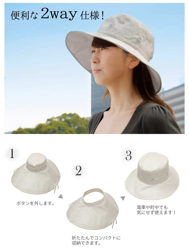 つば広帽子 レディース 女優帽 紫外線対策 日焼け防止 UYカット 綿100% 2way ワイヤー入り 折りたたみ
