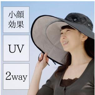 2WAYジャンボ帽子