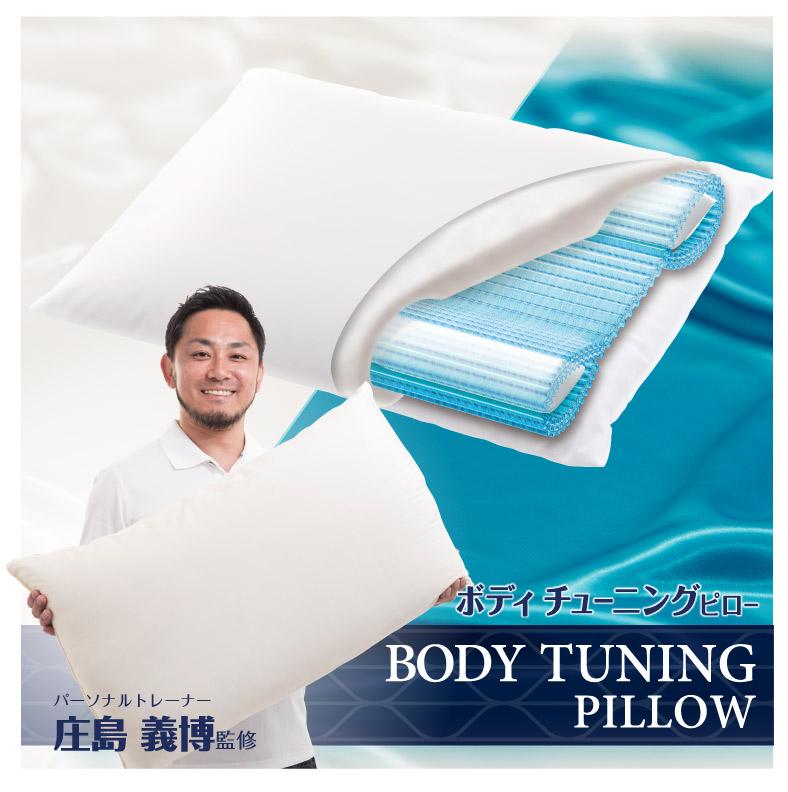ボディチューニングピロー枕