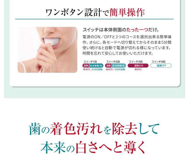 歯を白くヒート&ソニックセット自宅で簡単ホワイトニングデンタルケア歯を白くホワイトニングケア歯周病予防ステイン除去