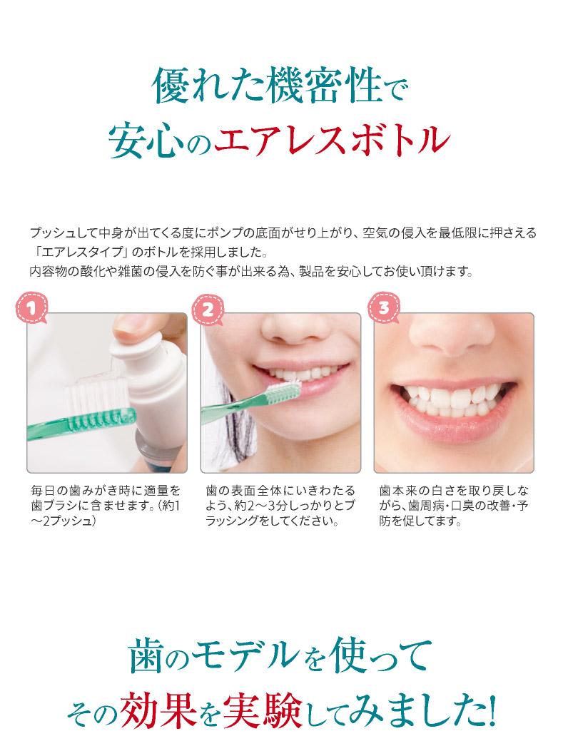 デンタルホワイトプロイズム歯を白くデンタルケアステイン除去歯を白く
