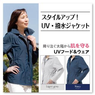 UV撥水ジャケット