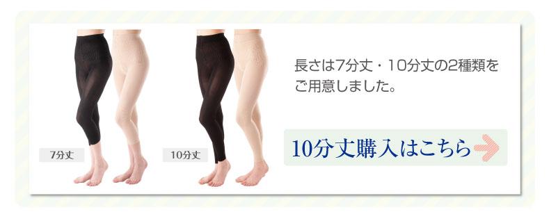 らくりんテーピングスパッツ 7分丈 アクティブファイン 膝サポーター テーピング 腰痛 姿勢矯正コルセットウォーキングスパッツ