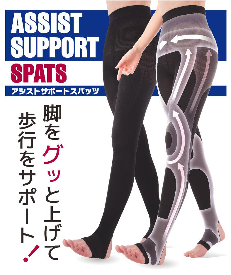 膝サポート骨盤サポート腰痛サポート 膝テーピングシェイプアップスパッツウォーキングスパッツ