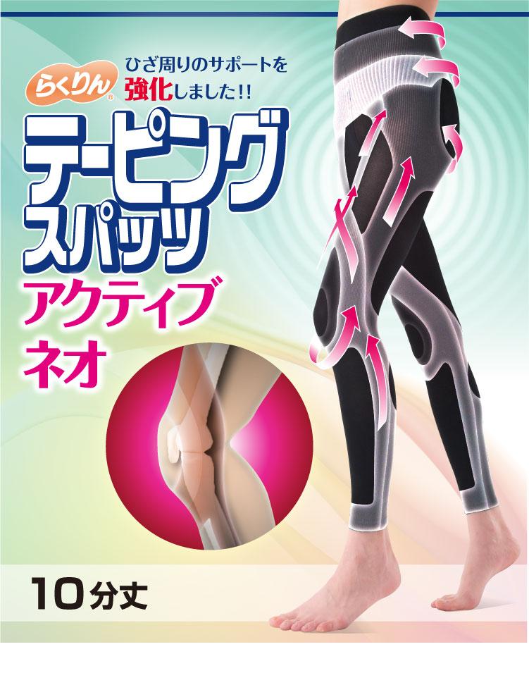 らくりんテーピングスパッツ10分丈膝痛サポート骨盤サポート腰痛サポート 膝テーピングシェイプアップスパッツウォーキングスパッツアクティブネオ