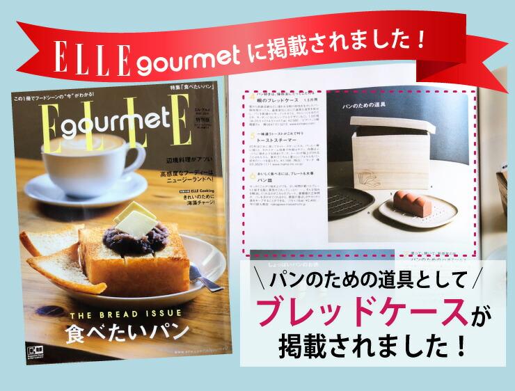 ELLE gourmetに掲載されました!