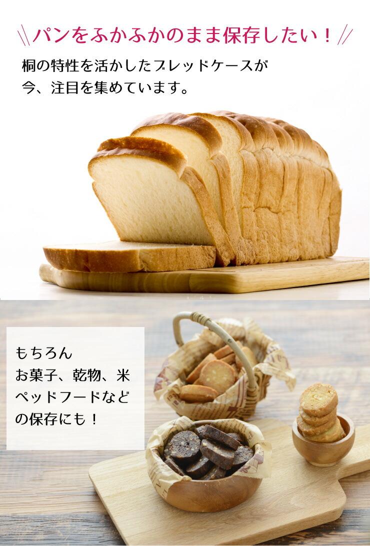 パンをふかふかのまま保存したい
