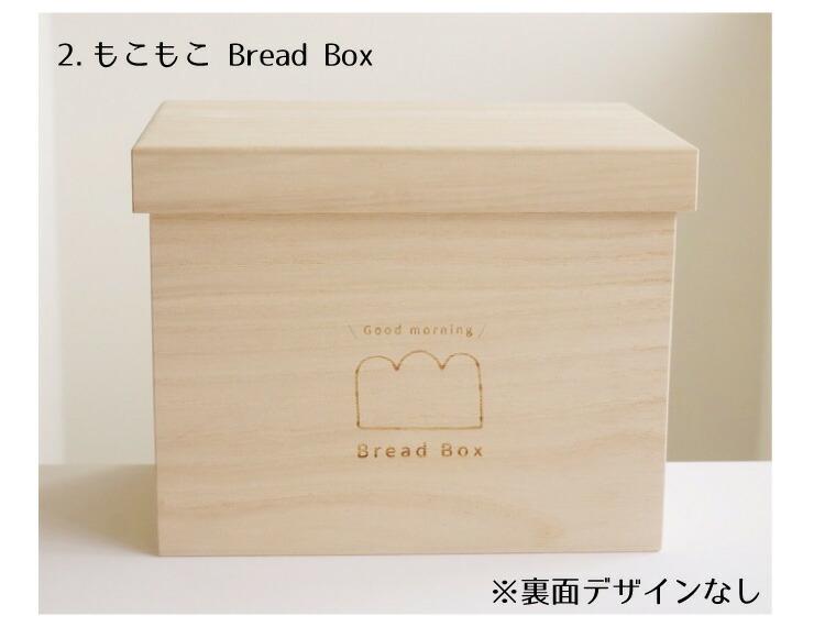 ブレッドケース1.5斤用詳細