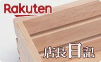木箱・桐箱ブログ