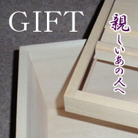 特撰ギフト桐箱・木箱