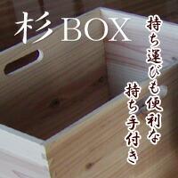 杉製の収納ボックス