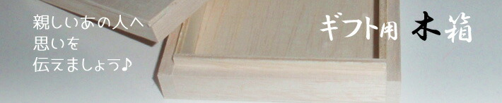 ギフト用の木箱・ファルカタ材の木箱