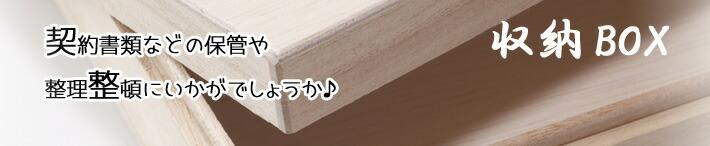 ファルカタ材・木製の収納ボックス