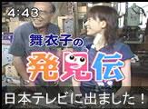 日本テレビに出ました