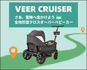 Veer Cruiser特集