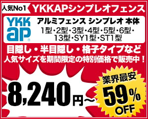 YKKAP シンプレオフェンス特集
