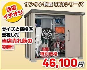 サンキン物置 SK-8 46,100円〜
