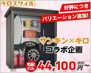 キロスタイル物置 44,100円〜