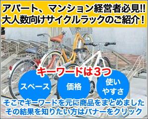 アパート・マンションの自転車の管理を簡単に!大人数向けのサイクルラックのご紹介
