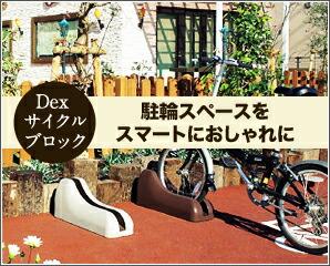 TOYO トーヨー 東洋工業 Dex サイクルブロック 【おしゃれでスマートな1台用自転車ラック】 サンド