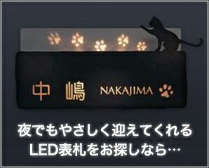 LED表札