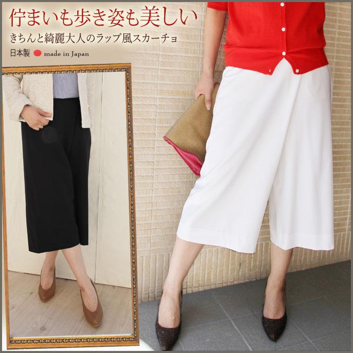 日本製【パンツ】【スカーチョ】【ワイドパンツ】上質素材で差をつける! 巻きスカート風 スカーチョ