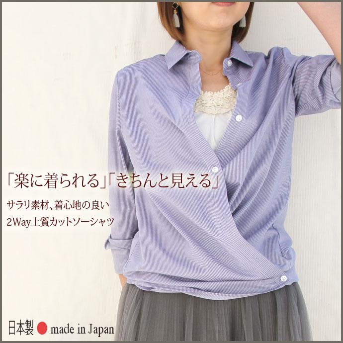 ●日本製【2Way】【カシュクールシャツ】【ストライプシャツ】【カットソーシャツ】上質ストレッチ素材着心地とシルエットの美しさが共存オフィス2wayシャツ