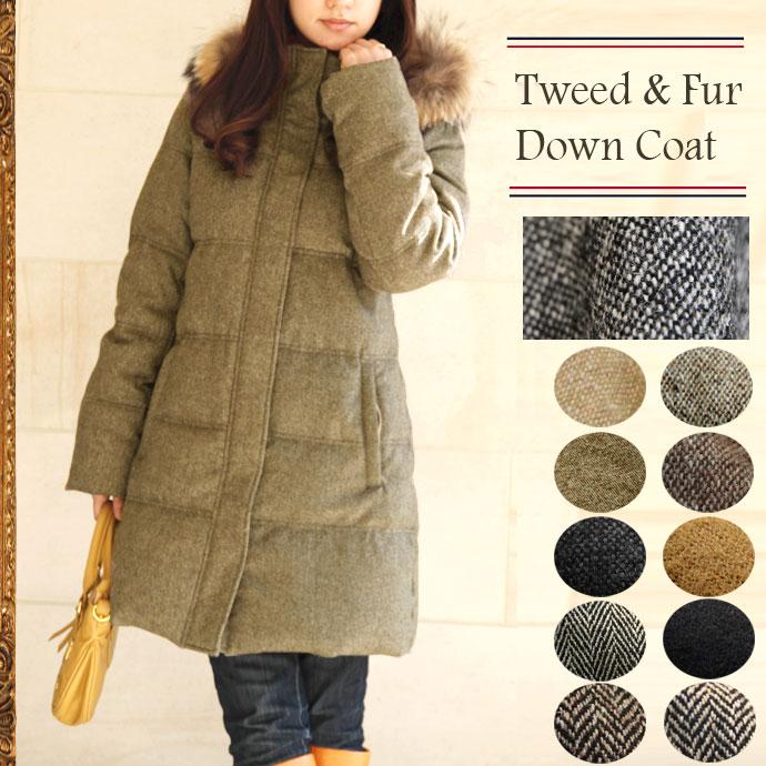 【ダウン80%】【ツイードダウンコート】暖かく上品な大人のコート 上質ウールツイードダウンコート <br>レディース ファッション アウター ツイードコート プレゼント